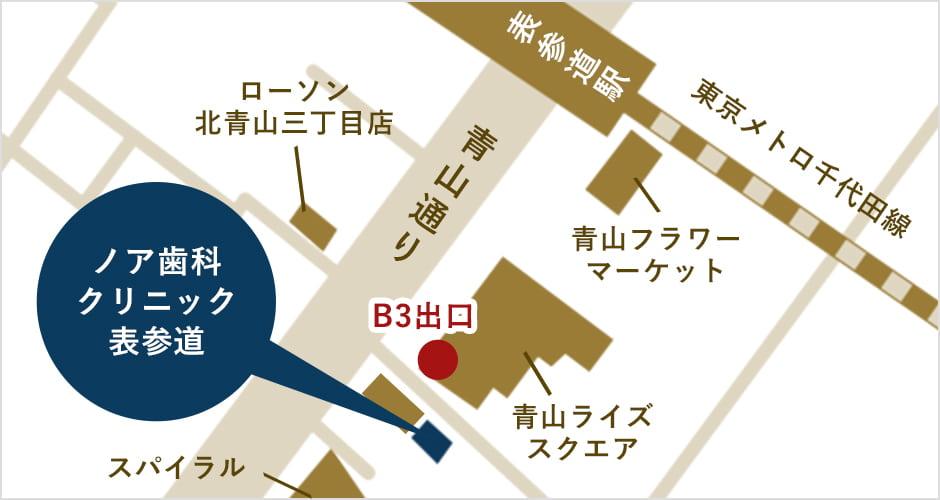 ノア歯科 クリニック 表参道駅からのアクセスマップ、B3出口徒歩0分