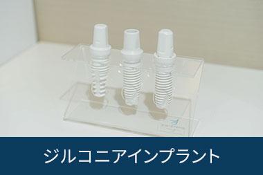 ジルコニアインプラントの模型